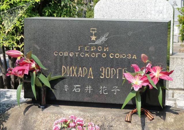 理查德•佐爾格在日本墓冢
