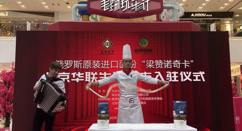 俄原裝進口麵粉入駐北京華聯超市 北京市民春節將吃上俄羅斯麵粉餃子