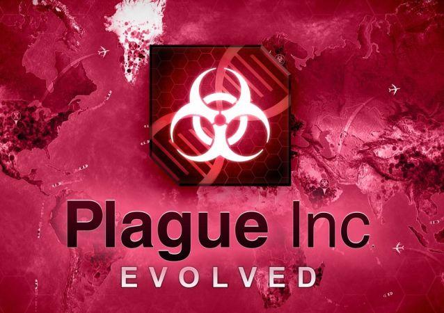 人類感染病毒遊戲在中國很普及