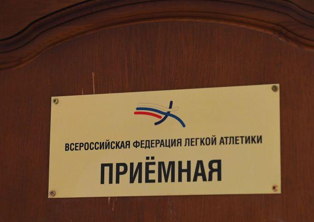全俄田徑協會