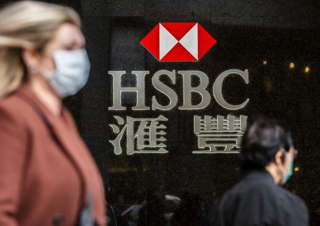 匯豐銀行將裁員數千人