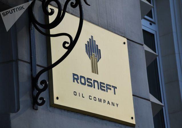 俄羅斯石油公司