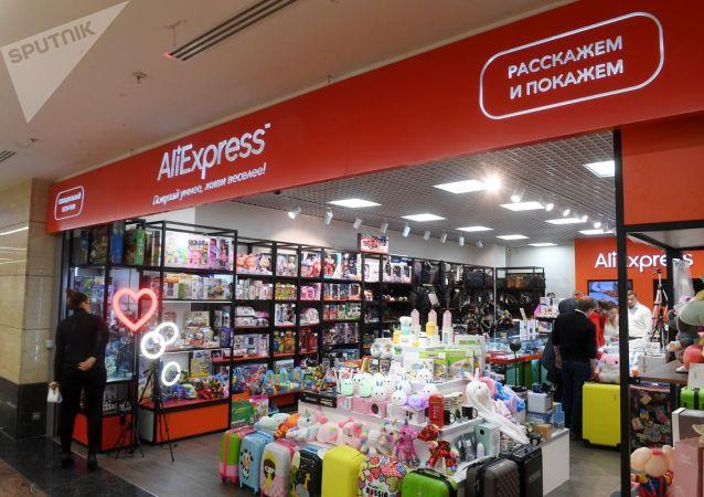 全球速賣通俄羅斯公司(AliExpress Russia),莫斯科