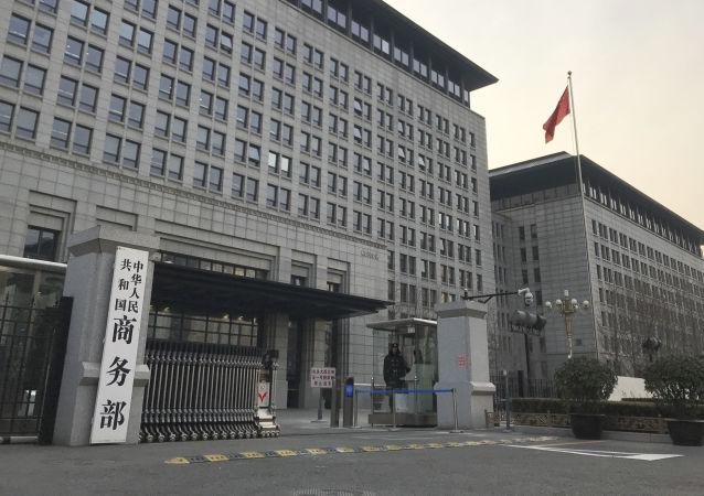 中國商務部