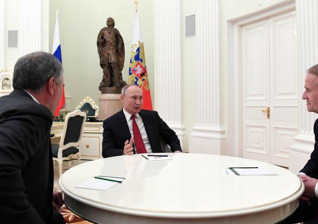 普京在克宮會見俄杜馬主席和烏克蘭「反對派平台-為了生活」黨主席