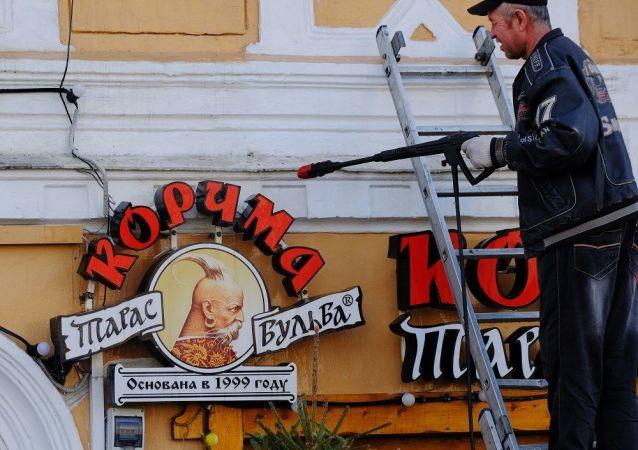 男子清洗烏克蘭餐廳的招牌