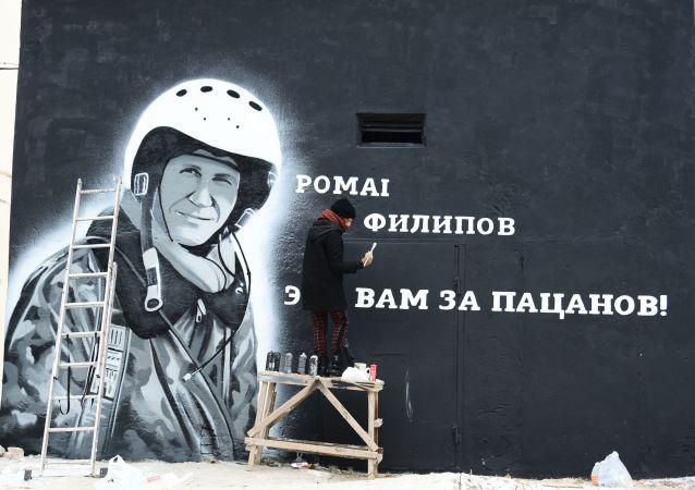 俄英雄飛行員羅曼·菲利波夫犧牲地在敘利亞被發現