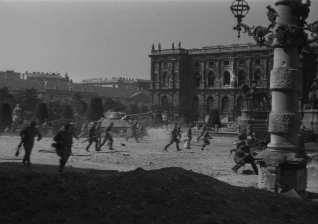 俄國防部在維也納解放75週年之際公佈解密文件