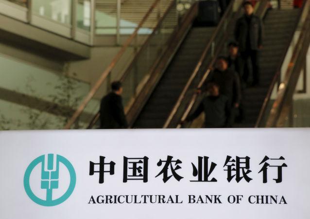 中國央行數字人民幣目前已經在農業銀行開啓內部測試