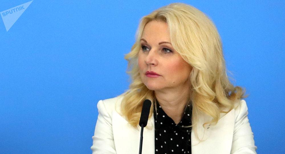 俄羅斯副總理塔季揚娜·戈利科娃