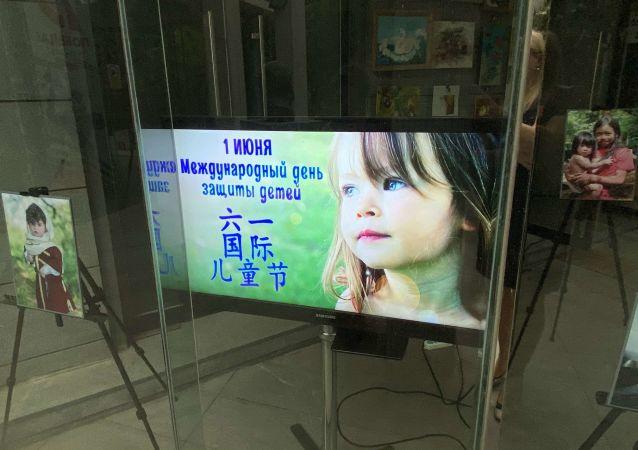 北京俄文化中心,國際兒童節