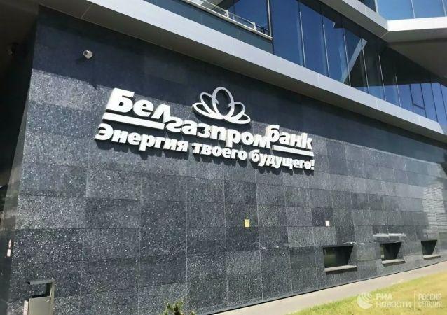 白俄羅斯天然氣工業銀行
