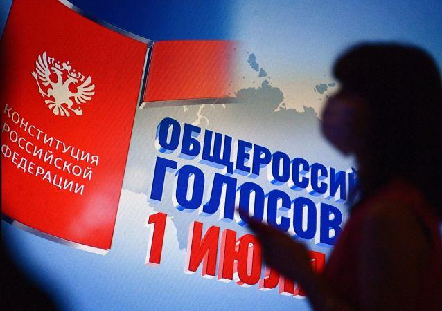 俄中選委計票90,04%:77,93%選民投票支持修憲