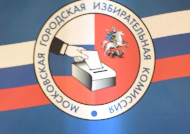 莫斯科市選舉委員會
