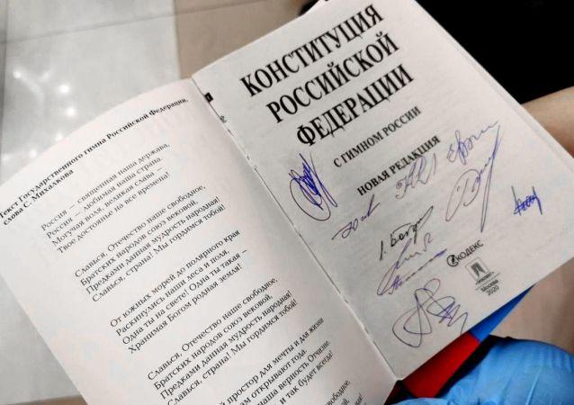 俄羅斯聯邦新憲法將先發行電子版 紙質版稍後發行
